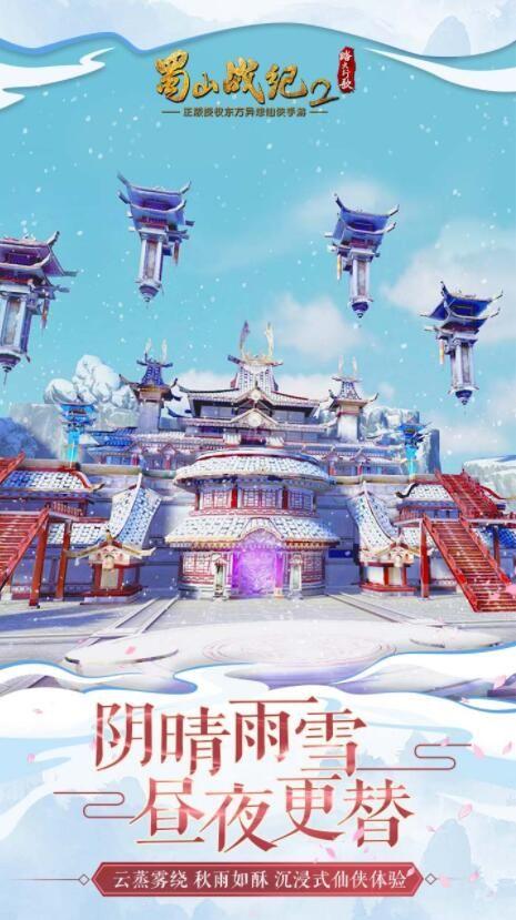 蜀山戰紀2踏火行歌官方網站下載正版游戲圖1: