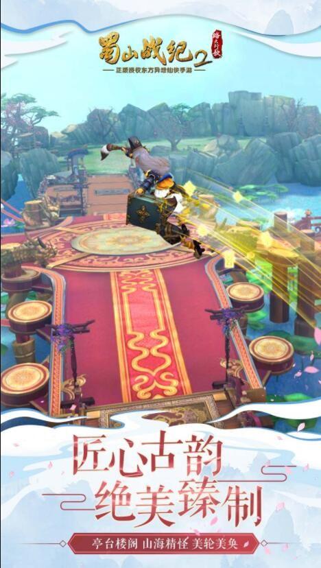 蜀山戰紀2踏火行歌官方網站下載正版游戲圖3: