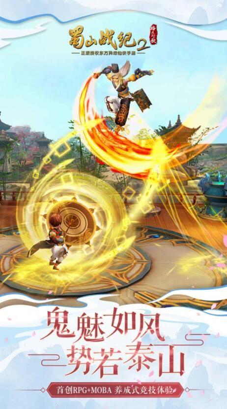 蜀山戰紀2踏火行歌官方網站下載正版游戲圖4: