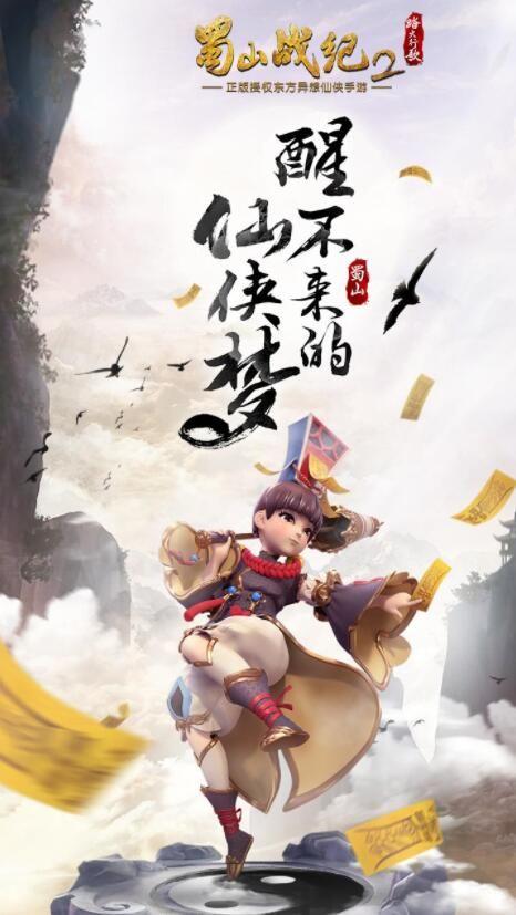 蜀山戰紀2踏火行歌官方網站下載正版游戲圖2: