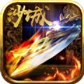 烈焰沙场安卓官方版游戏 v3.3.5