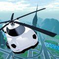 飞行汽车模拟器修改版