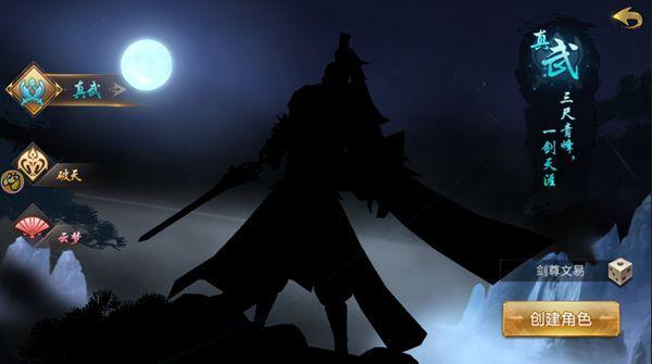 仗剑九州手游官方网站下载最新安卓版图4: