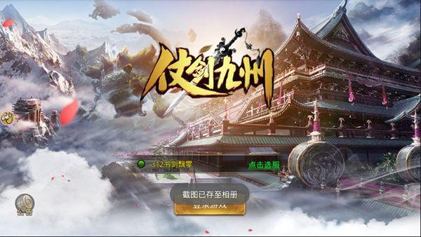 仗剑九州手游官方网站下载最新安卓版图2:
