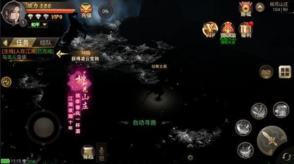 仗剑九州手游官方网站下载最新安卓版图3: