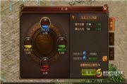 传奇霸业战士元神第二十六阶段怎么修炼?战士元神属性战力加成分析[多图]
