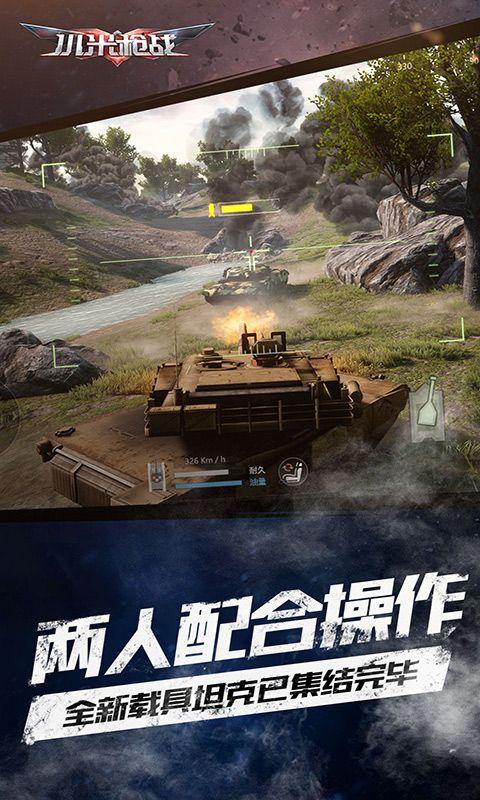 小米枪战安卓手游官网下载图3: