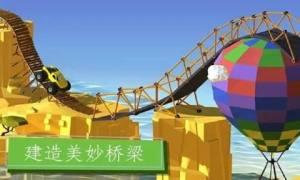 桥梁建造者安卓版图3