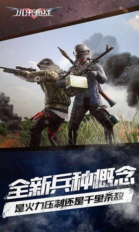 小米槍戰安卓手游官網下載圖4: