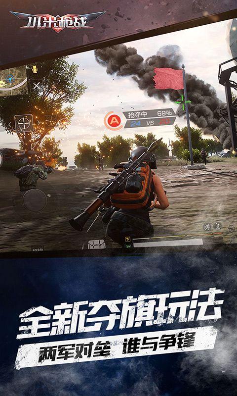 小米槍戰安卓手游官網下載圖2: