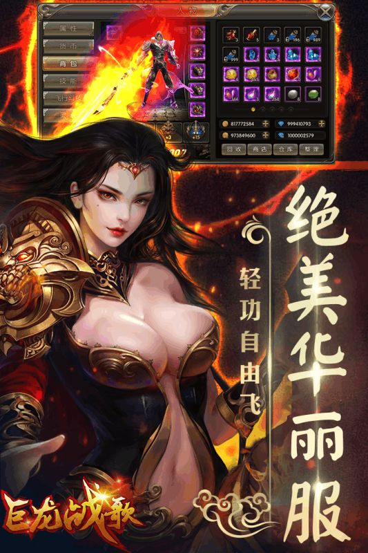 巨龙战歌手游官网下载最新版图2: