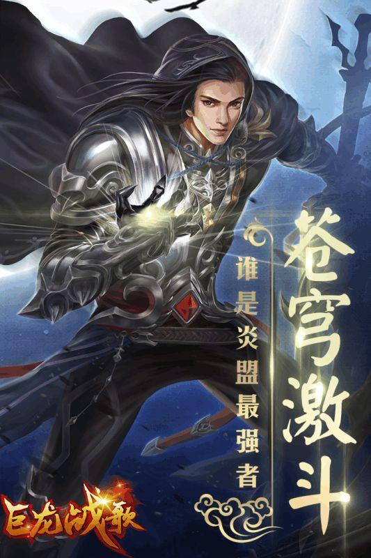 巨龙战歌手游官网下载最新版图5: