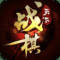 战棋天下手游官方一周年最新版下载地址 v1.6.9