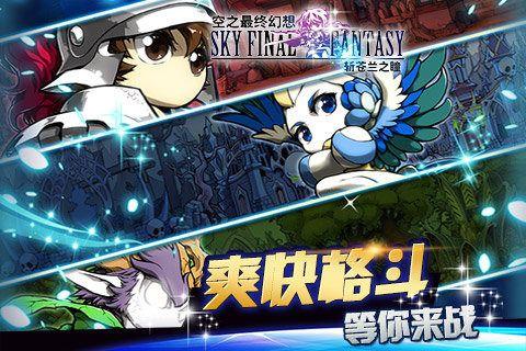 最终幻想勇者启示录官方网站正版手游下载图2: