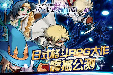 最终幻想勇者启示录官方网站正版手游下载图5: