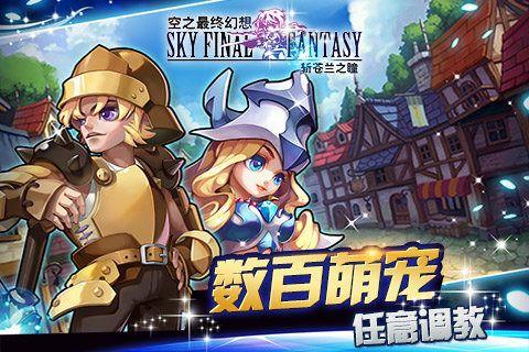 最终幻想勇者启示录官方网站正版手游下载图3: