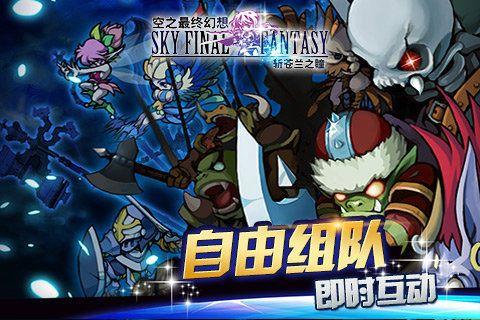 最终幻想勇者启示录官方网站正版手游下载图1: