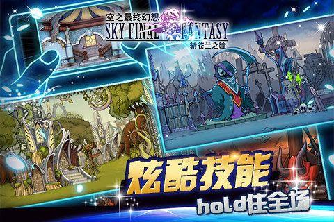最终幻想勇者启示录官方网站正版手游下载图4: