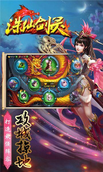 誅仙劍靈BT游戲變態版圖5: