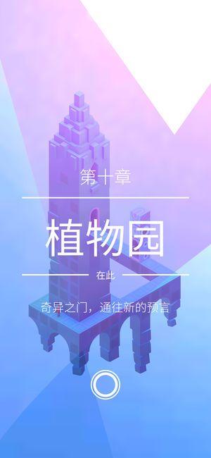 纪念碑谷2安卓官方版游戏下载图5: