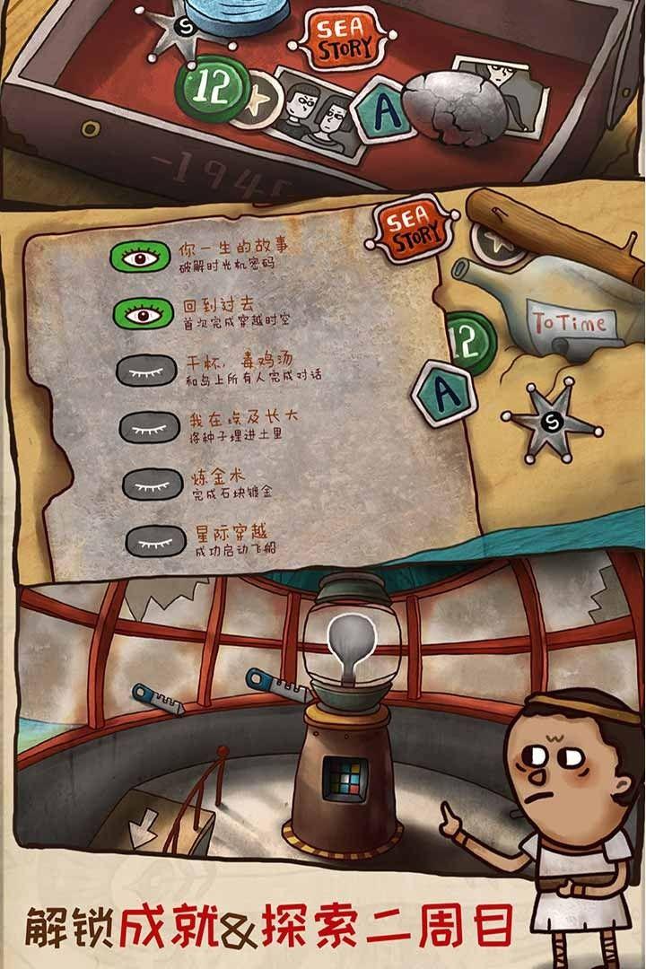 迷失岛2时间的灰烬游戏免费版下载图5: