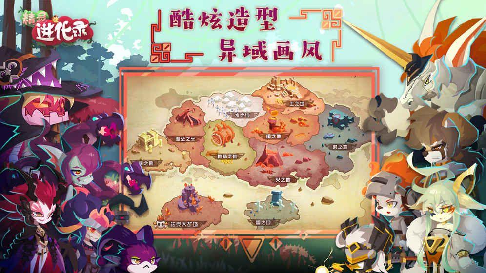 精灵进化录手游官网下载安卓版图5: