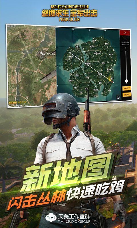 绝地求生全军出击亚服手游官方下载地址图3: