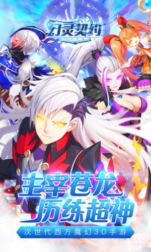 幻灵契约官方网站下载游戏最新版图2: