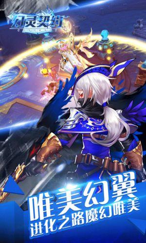 幻灵契约官方网站下载游戏最新版图4: