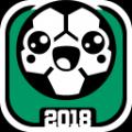 颠球锦标赛2018官方正版