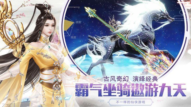 山海天地游戏官网下载安卓版图2: