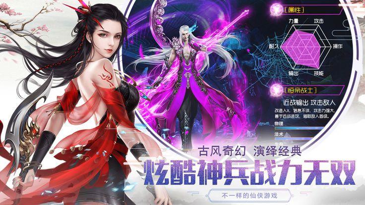 山海天地游戏官网下载安卓版图3: