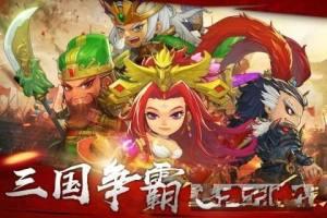 萌战三国志最新版图1