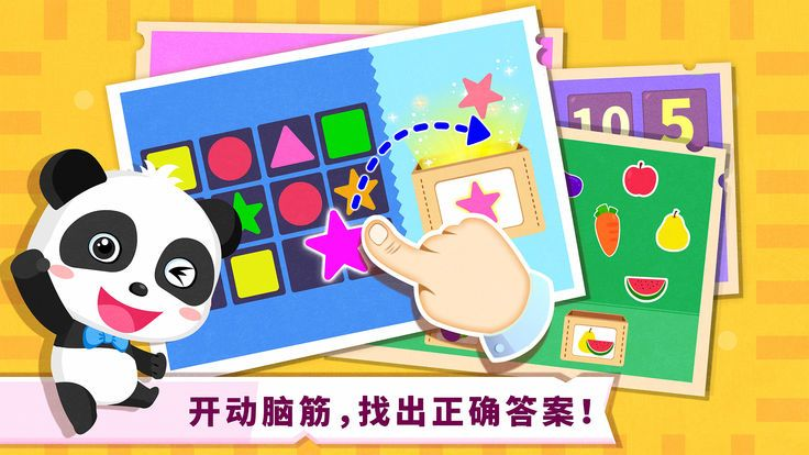 宝宝巴士奇妙冒险王国安卓官方版游戏下载图1: