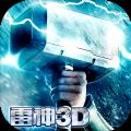 雷神无限征战3D最新版