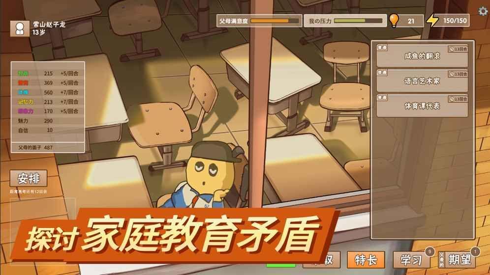 中国式父母游戏手机版女儿更新免费下载图3: