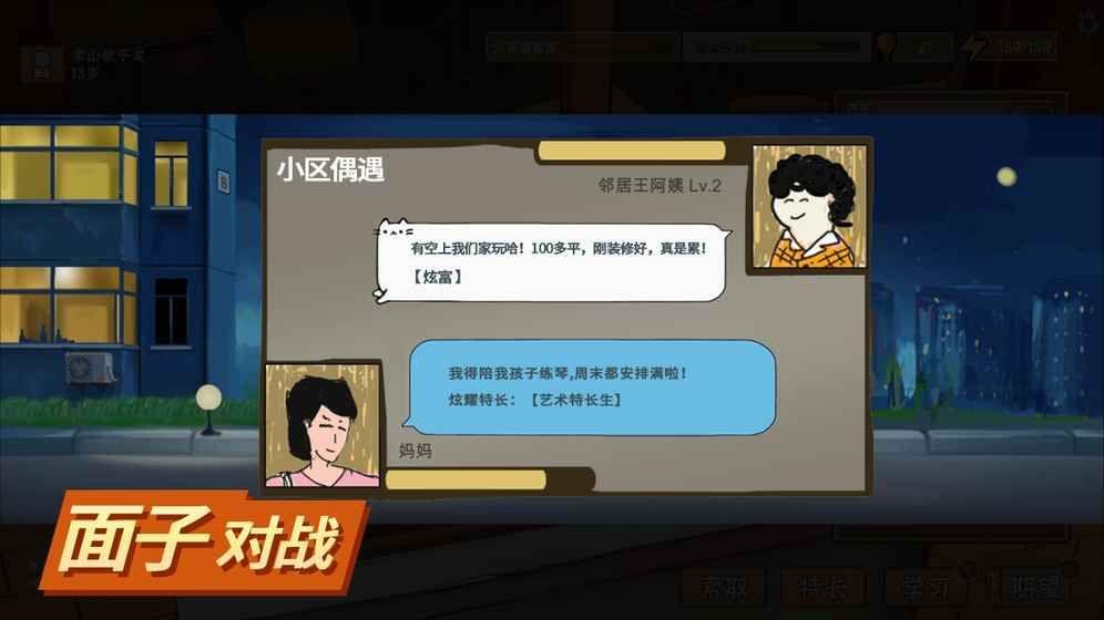 中国式父母游戏手机版女儿更新免费下载图1: