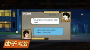 中国式父母游戏手机版图1