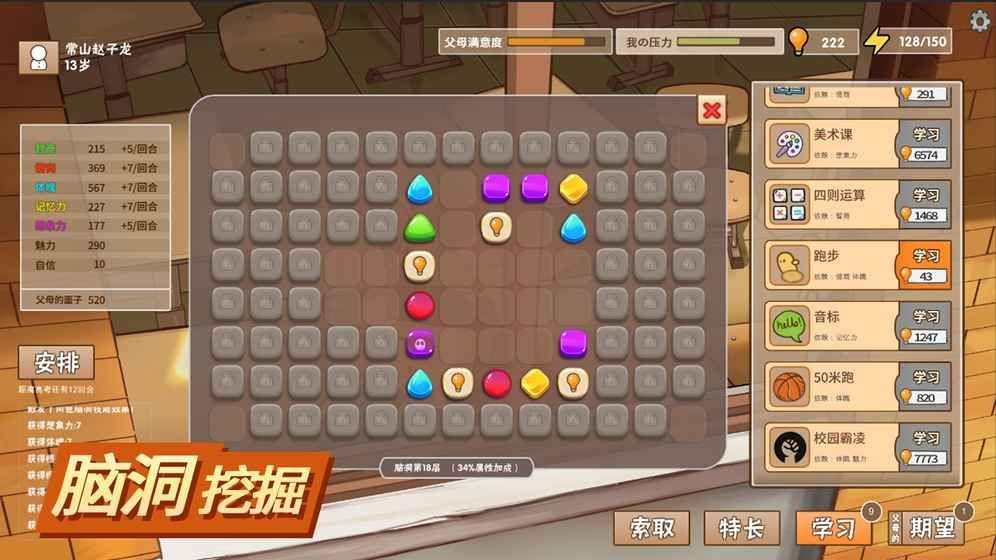 中国式父母游戏手机版女儿更新免费下载图4: