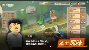 中国式父母游戏手机版图2
