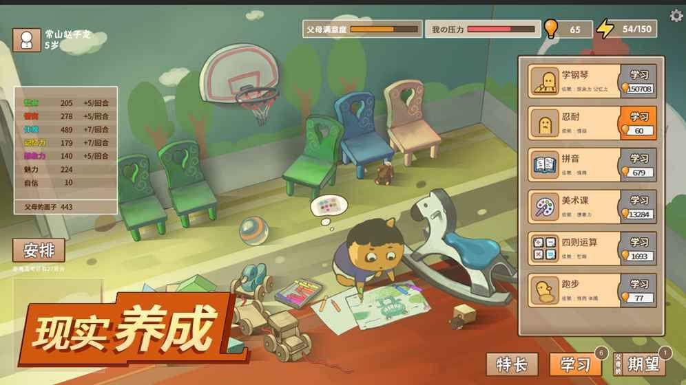 中国式父母游戏手机版女儿更新免费下载图5: