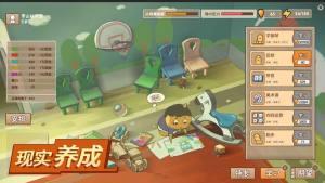 中国式父母游戏手机版图5