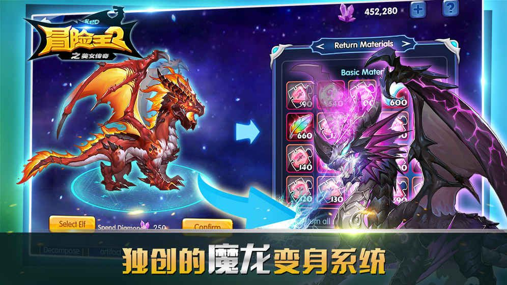 冒险王2之美女传奇官网下载安卓最新版图2: