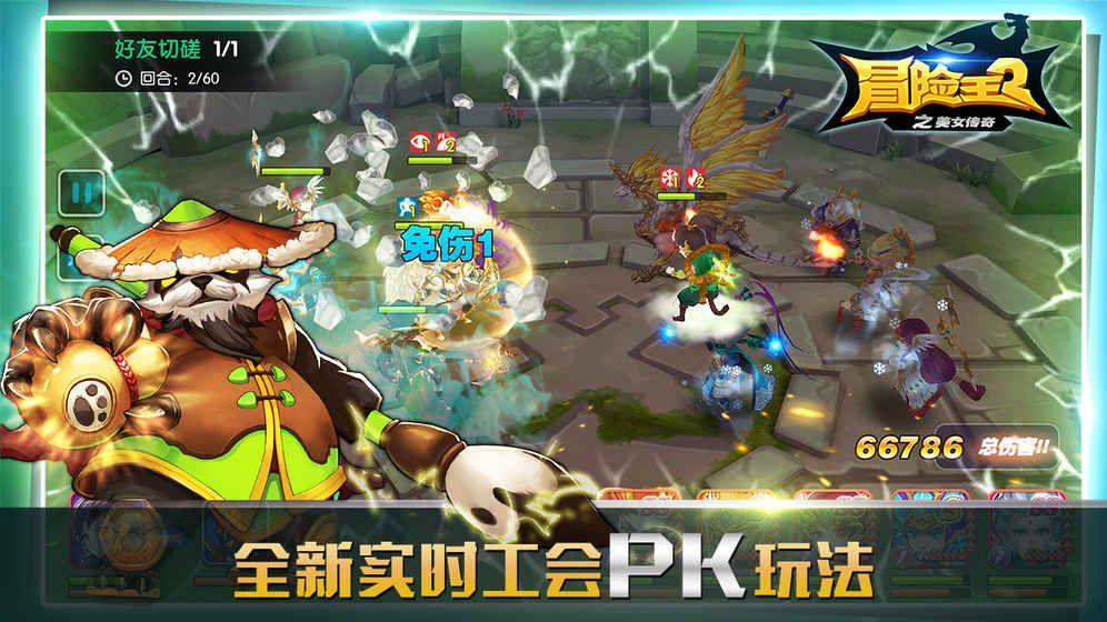 冒险王2之美女传奇官网下载安卓最新版图3: