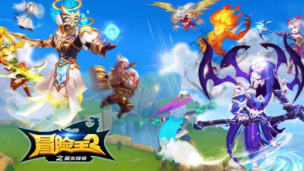 冒险王2之美女传奇官网下载安卓最新版图4: