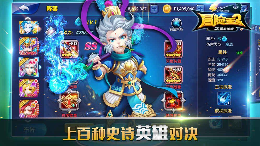 冒险王2之美女传奇官网下载安卓最新版图5: