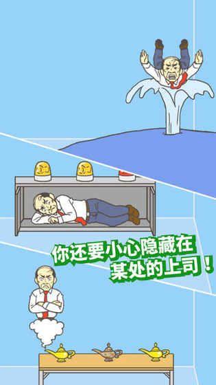 ditching work2游戏官网下载正式版图4: