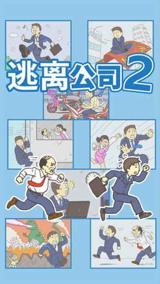 ditching work2游戏官网下载正式版图1: