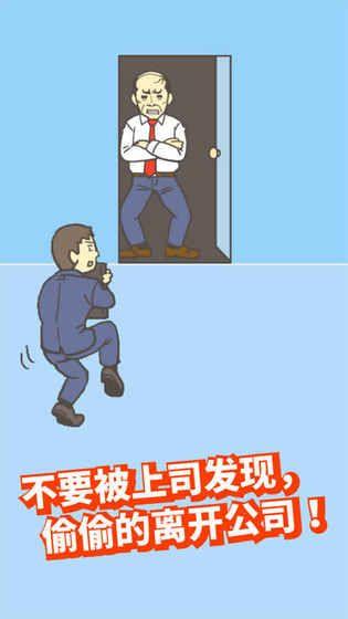 ditching work2游戏官网下载正式版图3: