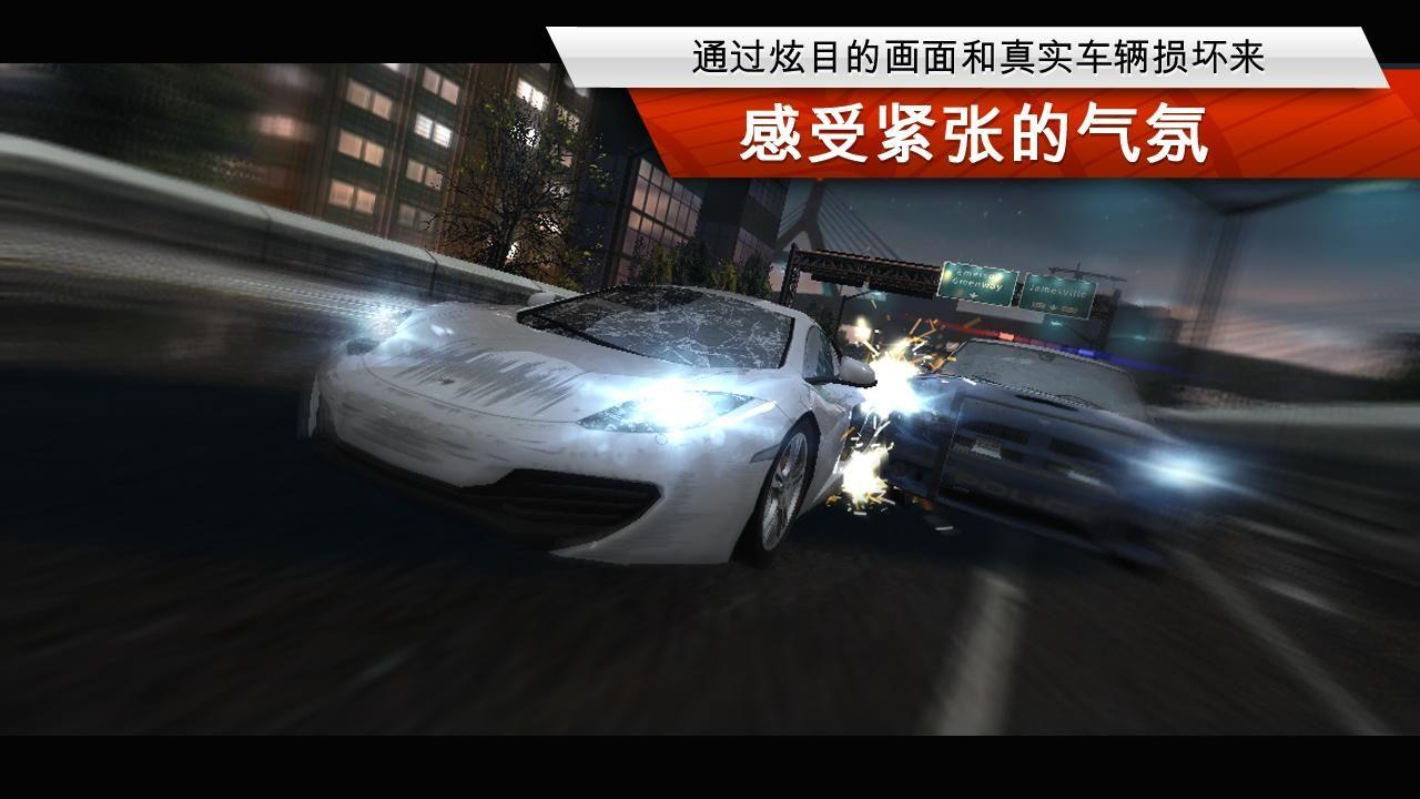 极品飞车17最高通缉手机版下载最新版游戏图5: